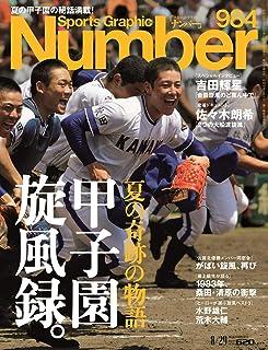 Number(ナンバー)984号「夏の奇跡の物語 甲子園旋風録。」 (Sports Graphic Number(スポーツ・グラフィック ナンバー))
