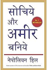 Sochiye Aur Amir Baniye (Think and Grow Rich) (Hindi) Kindle Edition