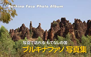 ブルキナファソ写真集:Burkina Faso Photo Album