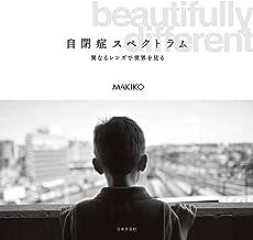 表紙: 自閉症スペクトラム 異なるレンズで世界を見る   MAKIKO