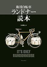 表紙: 旅用自転車 ランドナー読本 | 平野 勝之