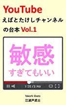 YouTube Ebato Takeshi channel no daihon volume 1 binkansugitemoii (Japanese Edition)