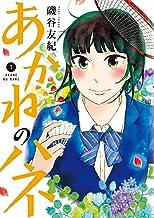 表紙: あかねのハネ(1) (ビッグコミックス) | 磯谷友紀