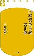 表紙: 日本資本主義の正体 (幻冬舎新書) | 中野雅至