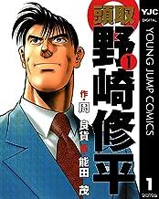 表紙: 頭取 野崎修平 1 (ヤングジャンプコミックスDIGITAL) | 能田茂