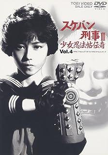 スケバン刑事III 少女忍法帖伝奇 VOL.4 [DVD]