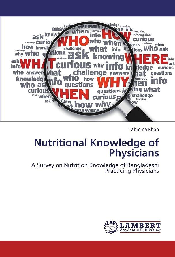 レザー叫ぶ落ち着くNutritional Knowledge of Physicians: A Survey on Nutrition Knowledge of Bangladeshi Practicing Physicians