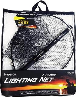 Hapyson(ハピソン) ランディングネット YF-220 ライティングネット YF-220