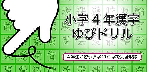 『小学4年漢字:ゆびドリル』のトップ画像