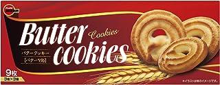 ブルボン バタークッキー 9枚