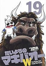 たいようのマキバオーW 19 (プレイボーイコミックス)