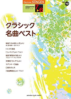 STAGEA クラシック(7~6級)Vol.10 クラシック名曲ベスト