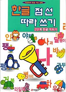 Intermediate to Write Korean (Level 2), Easy Guide for Beginner Writing, Workbook with 64 pages