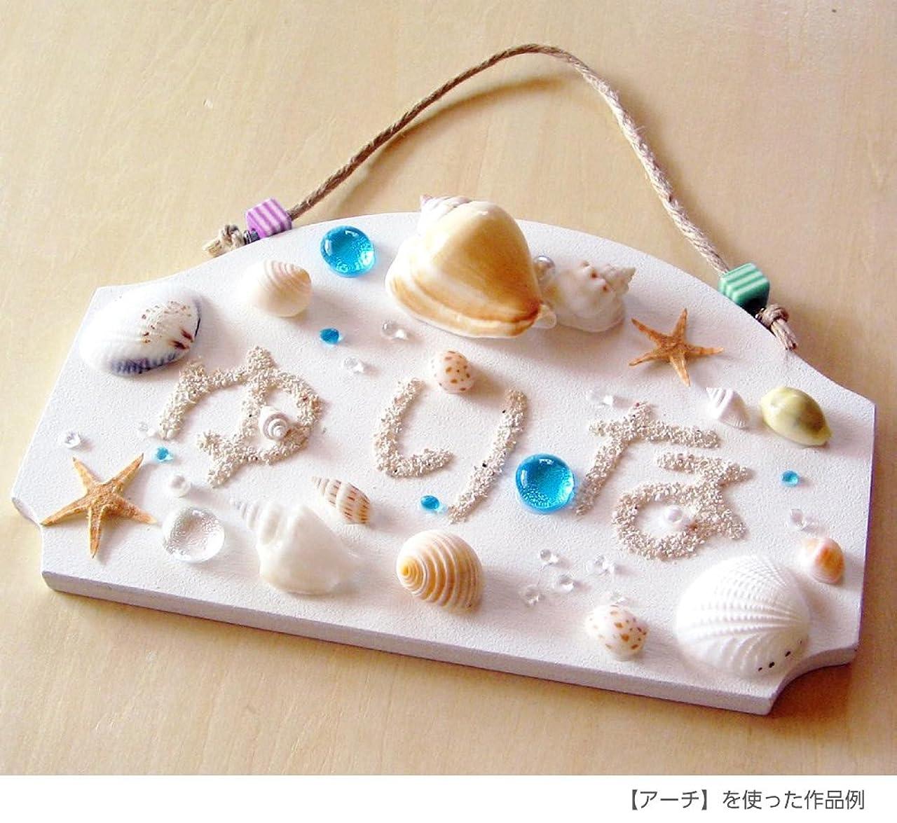 悪名高い救い胚貝殻とサンゴ砂のルームプレート【アーチ】[手作り工作キット]