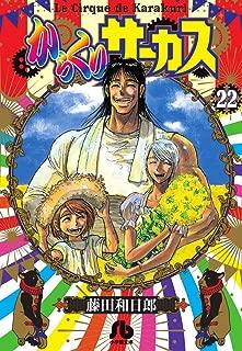 からくりサーカス (22 完結) (小学館文庫 ふD 44)