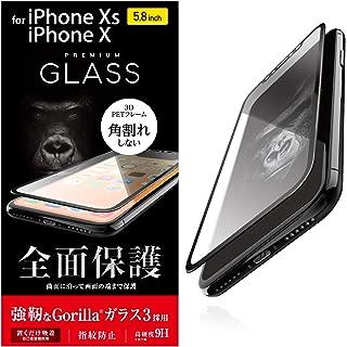 エレコム iPhone XS/ガラスフィルム/フレーム付/ゴリラ/BK PM-A18BFLGFRGOB