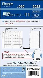 能率 バインデックス 手帳 リフィル 2022年 バイブル マンスリー カレンダー+方眼メモタイプ インデックス付 090 (2021年 12月始まり)