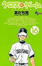 表紙: クロスゲーム(16) (少年サンデーコミックス) | あだち充