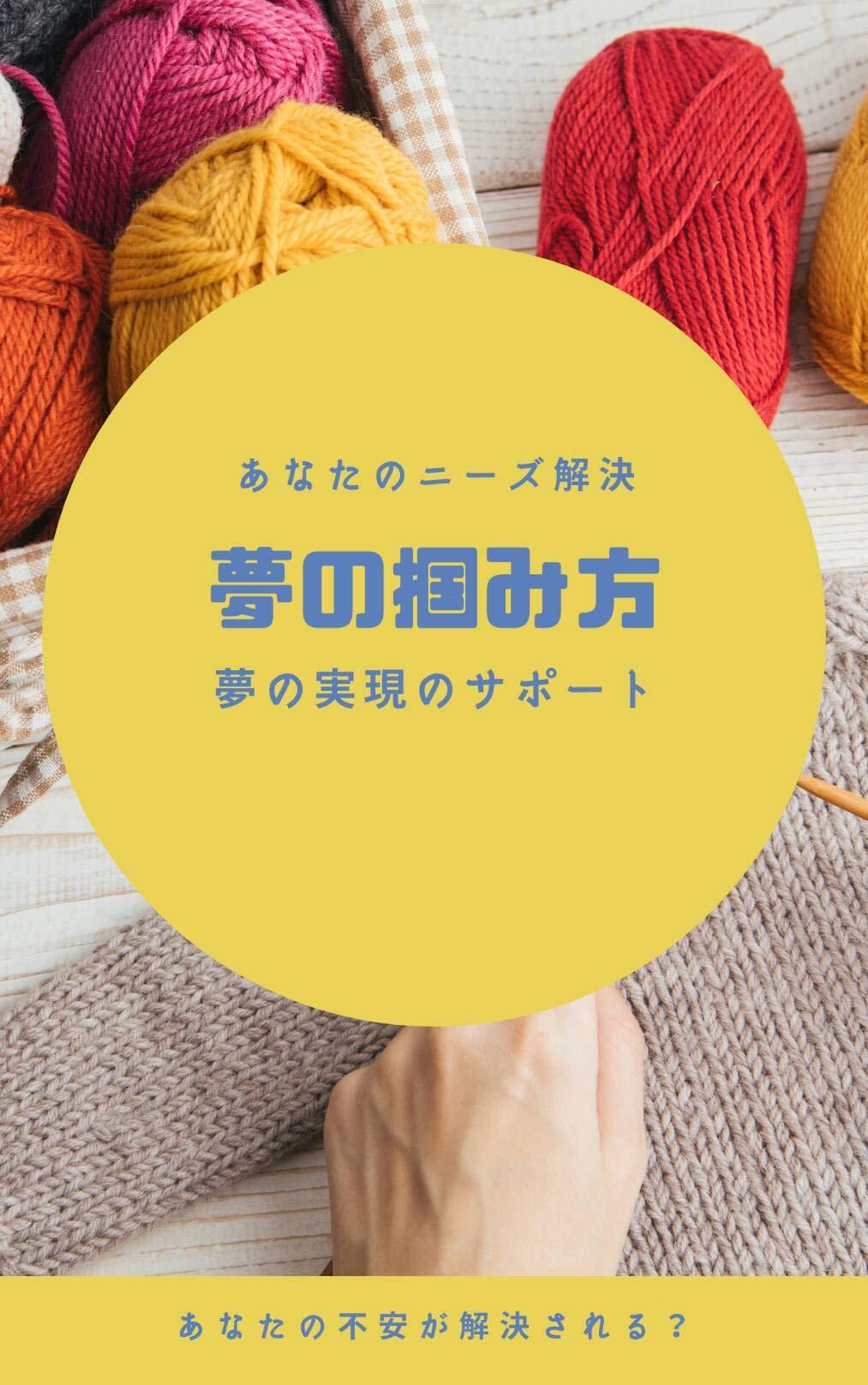 Youenotsukamikata: Anatanoniezukaiketsushimasu (Japanese Edition)
