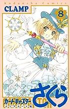 カードキャプターさくら クリアカード編(8) (KCデラックス)