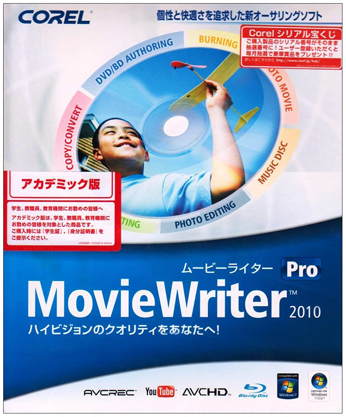 課税過激派見分けるMovieWriter Pro 2010 アカデミック版