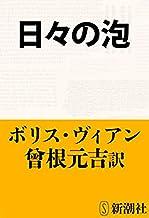 表紙: 日々の泡(新潮文庫) | 曾根 元吉
