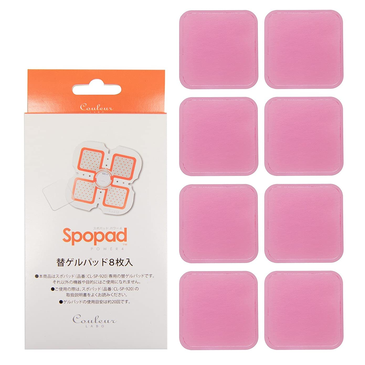 遊具防腐剤中国SPOPAD POWER4(スポパッドパワー4)専用替ゲルパッド8枚入り
