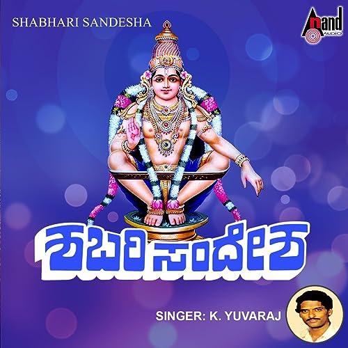Makara Jyoti By K Yuvaraj On Amazon Music Amazoncom