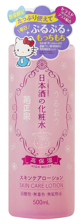 菊正宗 日本酒の化粧水 高保湿 キティボトル 500ml