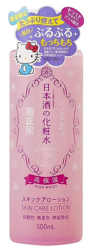 ビタミン呼ぶラテン菊正宗 日本酒の化粧水 高保湿 キティボトル 500ml