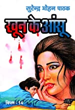 Khoon Ke Aansoo (Vimal Book 14) (Hindi Edition)
