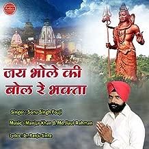 Jai Bhole Ki Bol Re Bhakta