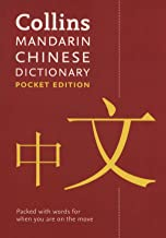 Collins Mandarin Chinese Dictionary Pocket Edition: 40,000 Words and Phrases in a Portable Format (Chinese and English Edition)