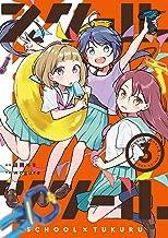 スクール×ツクール(3) (ゲッサン少年サンデーコミックス)