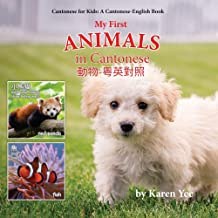 My First Animals in Cantonese: Cantonese for Kids PDF