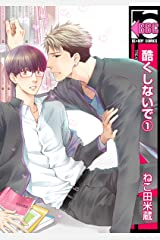 酷くしないで(1) (ビーボーイコミックス) Kindle版