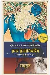 Inner Engineering: Anandmai Jeevan ke Sutra (Hindi Edition) Kindle Edition