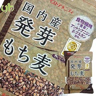 【2袋】国内産 発芽もち麦 280g
