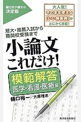 小論文これだけ!模範解答 医学・看護・医療編 Kindle版