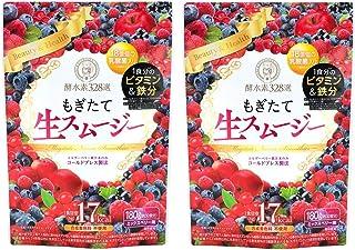 【公式】酵水素328選 もぎたて生スムージー 2袋セット (ミックスベリー味)専用スプーン付き