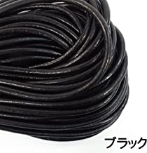 革ひも 牛革 レザーコード 8mm 丸紐 1m単位 革紐 切売り (ブラック/黒)