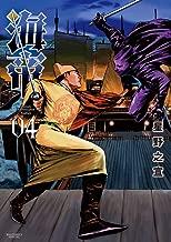 海帝 (4) (ビッグコミックススペシャル)
