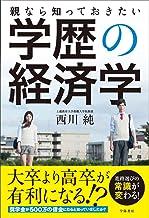 表紙: 親なら知っておきたい学歴の経済学 | 西川純