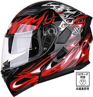 システムヘルメット バイクヘルメット フルフェイスヘルメット メンズ フリップアップ ヘルメット レディース ダブルシールド ヘルメット 男女兼用 オートバイ psc付き ヘルメット BICOOL (L頭囲(58-59CM), 黒レッド)