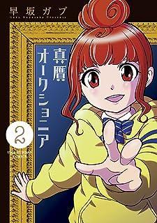 真贋オークショニア (2) (裏少年サンデーコミックス)