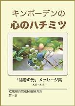 キンポーデンの心のハチミツ(第一巻) (Piyo ePub Books)