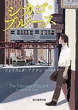 シカゴ・ブルース【新訳版】 (創元推理文庫)