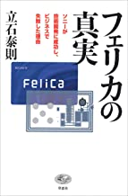 表紙: フェリカの真実:ソニーが技術開発に成功し、ビジネスで失敗した理由   立石 泰則