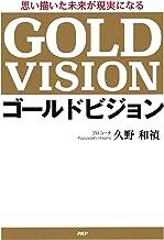 表紙: 思い描いた未来が現実になる ゴールドビジョン | 久野 和禎