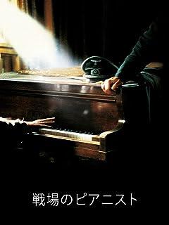 戦場のピアニスト(字幕版)